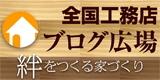 blog_hiroba.jpg
